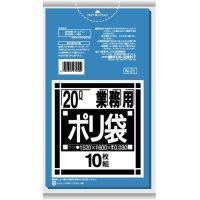 ポリゴミ袋 N-21 青 20L 10枚