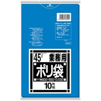 ポリゴミ袋 N-41 青 45L 10枚
