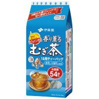 ※香り薫る麦茶ティーバッグ 54パック