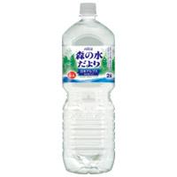 ※日本アルプス森の水だよりPET 2L/6本