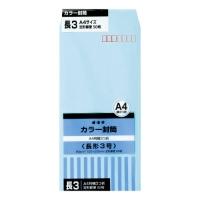 カラー封筒 HPN3BU 長3 ブルー 50枚