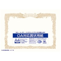 OA対応賞状用紙 SX-A4 A4縦書 10枚