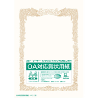 OA対応賞状用紙 SX-A4Y A4横書 10枚