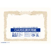 OA対応賞状用紙 SX-B4 B4縦書 10枚