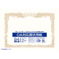 OA対応賞状用紙 SX-B4 B4縦書 10枚 10組