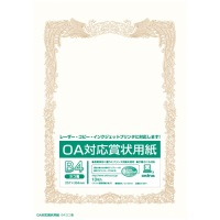 OA対応賞状用紙 SX-B4Y B4横書 10枚