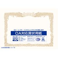 OA対応賞状用紙 SX-B5 B5縦書 10枚