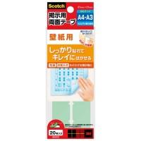 掲示用両面テープ 壁紙用 8602S