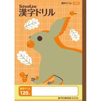 科目入スクルライン漢字ドリル120字SLK120