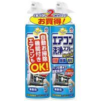 エアコン洗浄スプレー2本パック 無香性