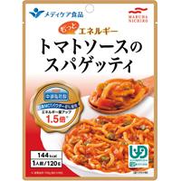 ※もっとエネルギートマトのスパゲッティ50