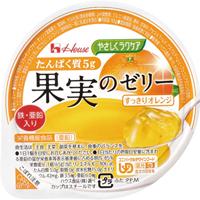 やさしくラクケア果実のゼリーオレンジ48入