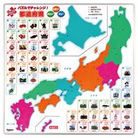 パズルでチャレンジ!都道府県MP-001