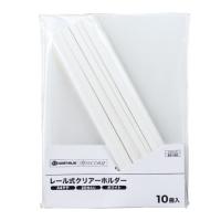 レールホルダー再生 A4白10冊 D101J-W