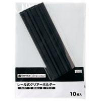 レールホルダー再生 A4黒100冊 D101J-10BK