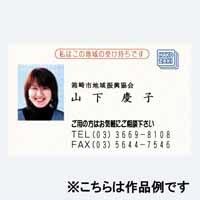 名刺用紙 BP-P101 ホワイト 10箱入_選択画像02