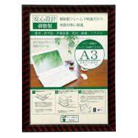 OA金ラック-R A3 J335-C6300 箱入