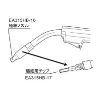 EA315HB-17 φ0.8mm用溶接機用チップ