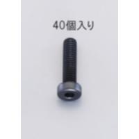 EA949DE-101 M3x10低頭角穴付ボルト(40本)