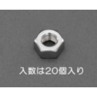 EA949LT-33A W5/16六角ナット1種(SUS/20個)