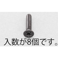 EA949TF-612 M6x12皿頭小ネジ(SUS黒色8本)