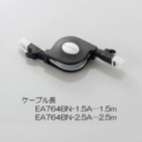 EA764BN-2.5A 2.5m巻取リ式LAN