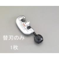 EA203RS-1 替刃(EA203RS用1枚)