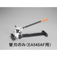 EA545AF-1 替刃(EA545AF用1枚)