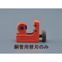EA682VA-1 銅管/EA682VA用カッター替刃