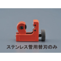 EA682VA-2 ステン管/EA682VA用カッター替刃