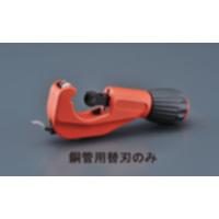 EA682VB-1 銅管/EA682VB用カッター替刃
