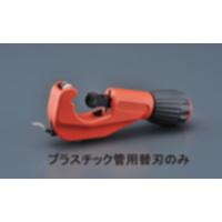 EA682VB-3 樹脂管/EA682VB用カッター替刃
