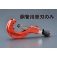 EA682VC-1 銅管/EA682VC用カッター替刃