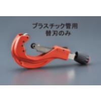 EA682VC-2 樹脂管/EA682VC用カッター替刃