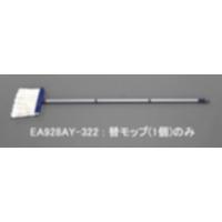 EA928AY-322 [EA928AY-321用]替モップ
