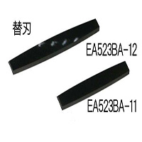 EA523BA-12 64mm替刃