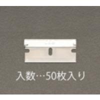 EA524B-5 スクレーパー替刃(50枚)