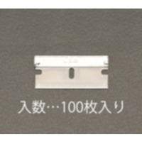 EA524B-10 スクレーパー替刃(100枚)