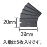 EA524KA-10 替刃(EA524KA-1-2-3用/5枚)