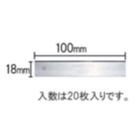 EA524KD-20 替刃(EA524KD-2~14用/20枚)