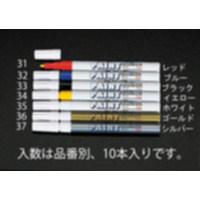 EA765MP-33 黒/細字ペイントマーカー(10本)