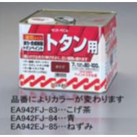 EA942EJ-85 7.0L油性・トタン用塗料(ネズミ)