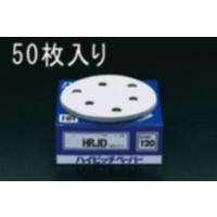 EA162KW-40 #40/125mm穴付ディスクペーパー