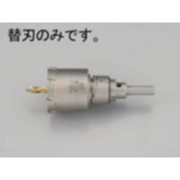 EA822E-40 40mm超硬付深穴ホールソー(替刃)