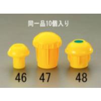 EA983FV-46 鉄筋用保護キャップ(10個)