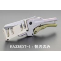 EA338DT-1 替刃(EA338DT用/1枚)