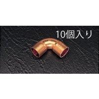 EA432BB-2 6.35mm銅管エルボ(10個)