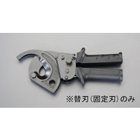 EA585AE-52用ケーブルカッター替刃・固定刃