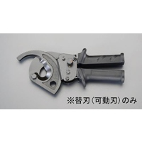 EA585AE-52用ケーブルカッター替刃・可動刃