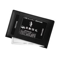 定期入(窓1面)・カードケース 黒 402-12B
